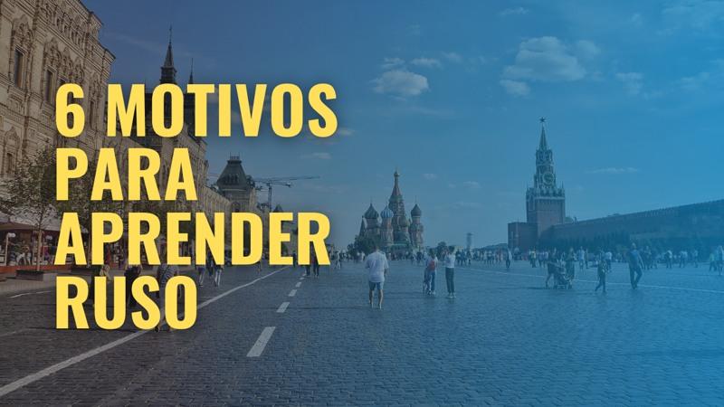 Razones para aprender ruso